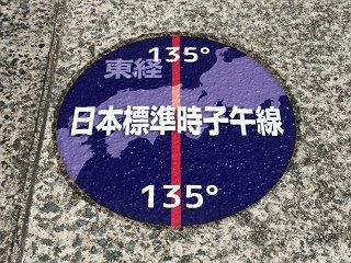 明石市(兵庫県) (1)子午線標識編