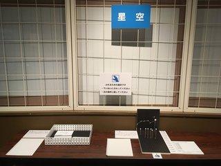 20191031akashi004.jpg