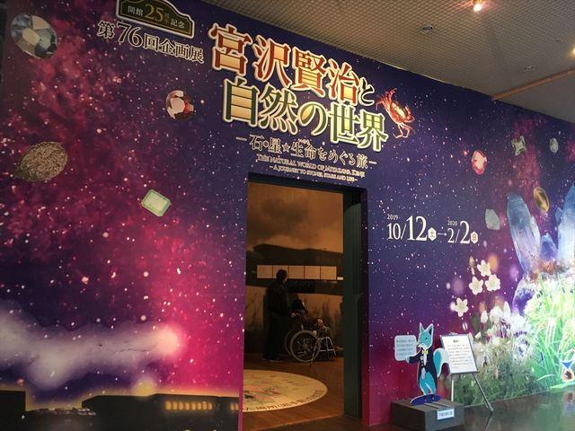 20200102ibarakishizenhaku04.jpg
