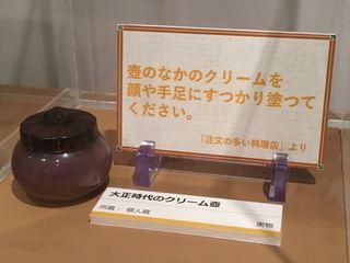 20200102ibarakishizenhaku06.jpg