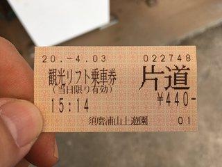 20200403sumaura009.jpg