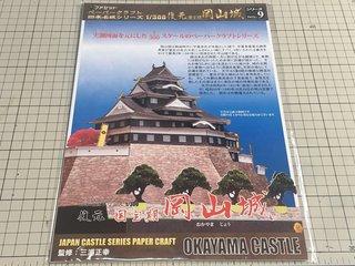 20200413okayamajo_model001.jpg