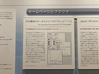 20200710ntt_shiryokan079.jpg