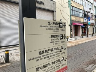 20200829fukui-kitanosho223.jpg