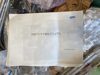 20210114akashi-haya2_021.jpg