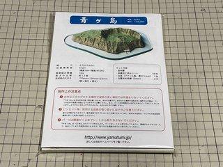 20210120aogashima001.jpg