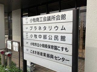 20210408nagoyakomaki095.jpg