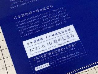 20210610akashi012.jpg