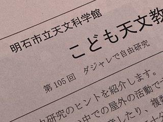 20210717akashi112.jpg