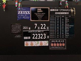 20210722akashi147.jpg