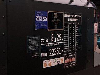 20210829akashi003.jpg